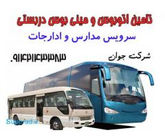 سرویس دربستی اتوبوس و مینی بوس و ون در سراسر کشور
