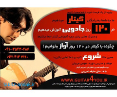 کارگاه تخصصی آموزش گیتار در 120 روز در  تبریز