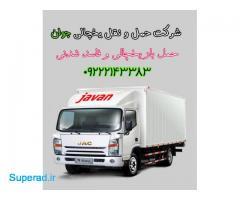 شرکت حمل و نقل یخچالی در کرمان