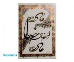 آموزش خوشنویسی یوسف آباد
