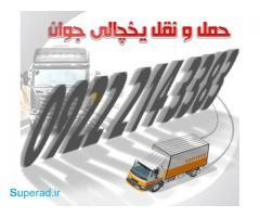 تامین کامیون یخچالدار جهت حمل ماهی در بندر عباس