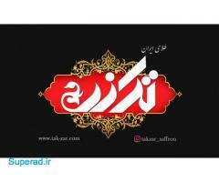 سایت زعفران