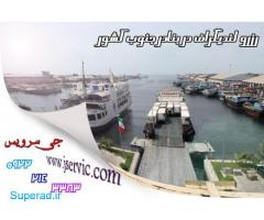 حمل دریایی بار به کویت، عمان، امارات و قطر