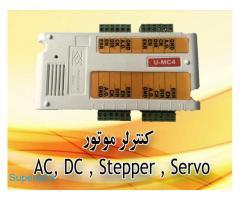 اینترفیس کنترل حرکتی موتور 4 کاناله(U-MC4)