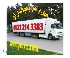 باربری یخچالی در ورامین، اسلامشهر، فیروز کوه، دماوند، رباط کریم، پیشوا و شهریار و سایر شهرستان ها