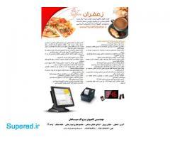 نرم افزار مدیریت رستورانی زعفران