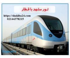 سفری ارزان به مشهد با قطار