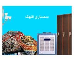 خرید لوازم منزل در تهران