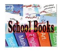 تدریس خصوصی ریاضی در تبریز