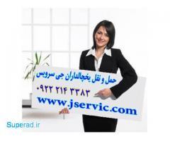باربری های یخچالی ارزان در بندر عباس// شرکت حمل و نقل جی سرویس