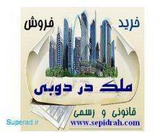 خرید و فروش آپارتمان در دبی