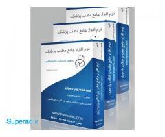 نرم افزار جامع مدیریت مطب پزشکان